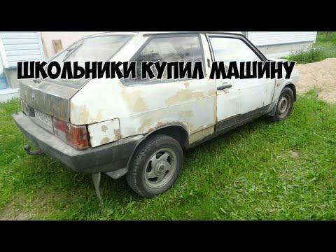 Школьник купил машину в 14 лет! Ваз 2108 (Зубило) Занимаемся внешкой!