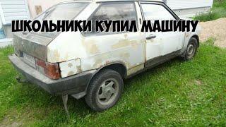 Школьник купил машину в 14 лет! Ваз 2108 (Зубило) Занимаемся внешкой! ZVG#2