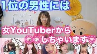 女性YouTuberに聞く!好感度高い男性YouTuber決定戦! thumbnail