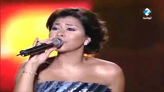 شيرين - مابتفرحش (من حفل قرطاج فى تونس 2007)  Sherine- Mabtfra7sh (From Carthage concert in Tunisia)
