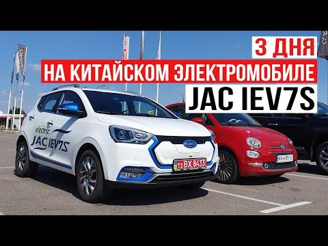 Китайские электромобили в Украине   3 дня на электрокроссовере JAC IEV7S