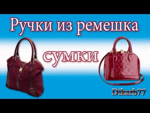 Ремонт сумок. Ручки из ремешка сумки.