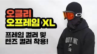 오클리 오프레임 2.0 XL 고글 모델별 착용샷!!