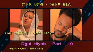 Alena TV - Tesfit Abraha - Dgul Hiyab - Part -10 { ድጉል ህያብ ዓስራይ ክፋል} Alena TV New Eriitrean TV