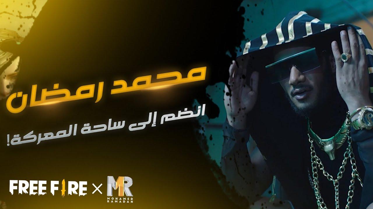 محمد رمضان انضم إلى ساحة المعركة!