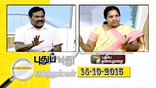 Puthu Puthu Arthangal today spl shows 14-10-2015 full hd youtube video 14.10.15 | Puthiya Thalaimurai TV Show 14th October 2015 at srivideo
