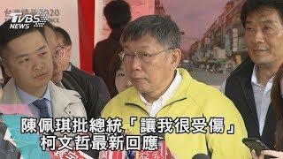 【TVBS新聞精華】陳佩琪批總統「讓我很受傷」 柯文哲最新回應