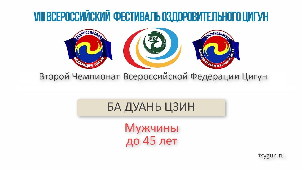 Ба Дуань Цзин. Мужчины до 45 лет. Финал Чемпионата Всероссийской Федерации Цигун.