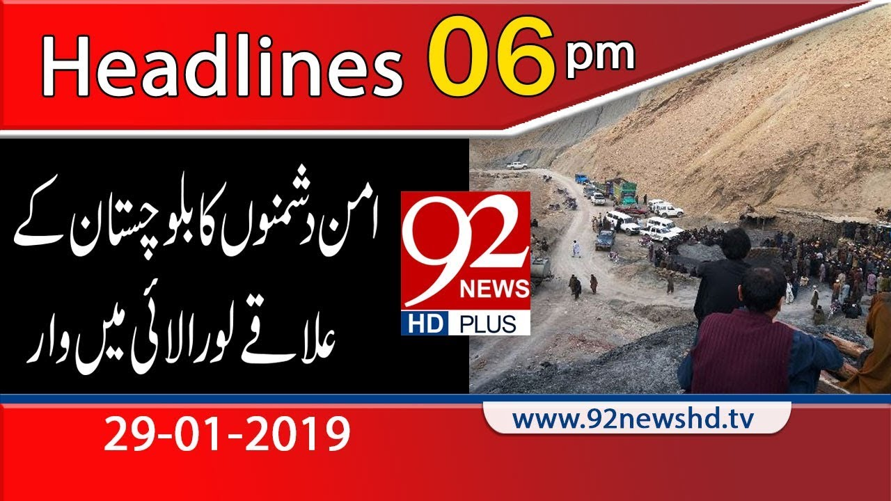 News Headlines | 6:00 PM | 29 January 2019 | 92NewsHD