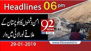 News Headlines | 6:00 PM | 29 January 2019 | 92NewsHD