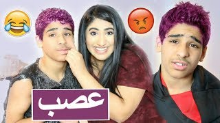 صبغت شعر وليد ! عصب !! وانصدم من شكله | Dyed His Hair For the First Time