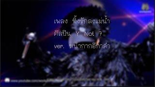 ทิ้งรักลงแม่น้ำ - Y Not 7 Ver. หน้ากากอีกาดำ