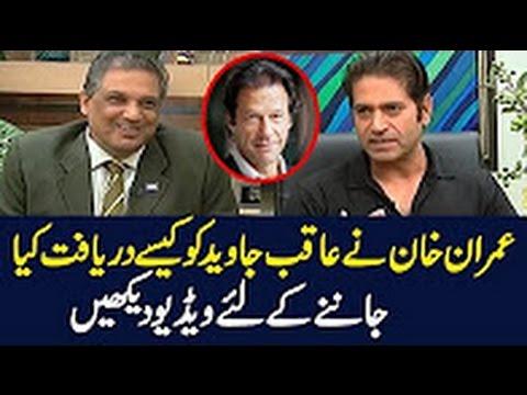 How Imran Khan Discover Aaqib Jawed کیسے عمران خان نے عاقب جاوید کو ظاہر کیا؟ thumbnail