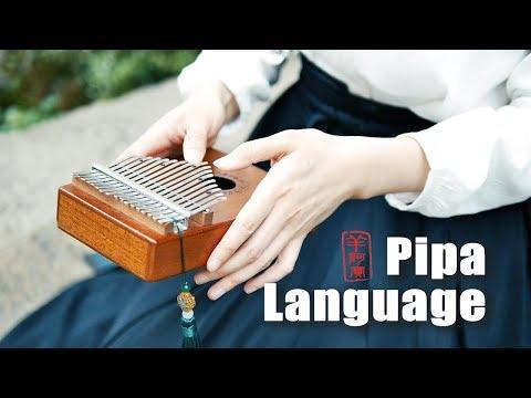 Pipa Language, Relaxing Music For Sleeping, Peaceful Chinese Music (kalimba Cover)