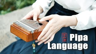 Pipa Language, Relaxing music for sleeping, Peaceful chinese music (kalimba cover)