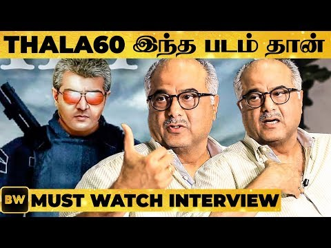 12000 Ajith Fans! I was Shocked & Surprised - Boney Kapoor