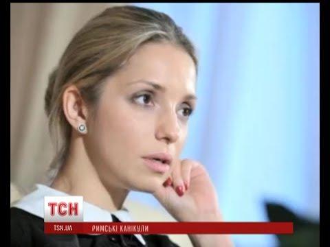 Донька Юлії Тимошенко