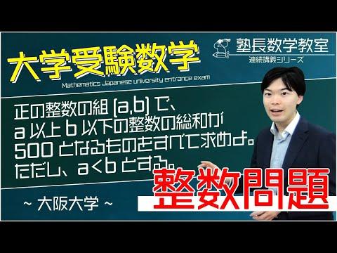【大阪大学】数A整数問題【◆整数の性質(高校数学Ⅰ・A)】Mathematics Japanese university entrance exam