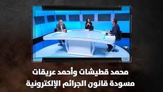 محمد قطيشات وأحمد عريقات - مسودة قانون الجرائم الإلكترونية
