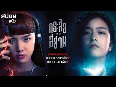 กระสือสยาม    สปอยหนัง Sisters ( 2019 )