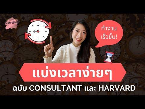 เทคนิคบริหารเวลา แบ่งเวลาชีวิตง่ายขึ้น ทำงานเร็วแบบ Consultant และเด็ก Harvard [Tipsนี้รู้ยัง? EP.2]
