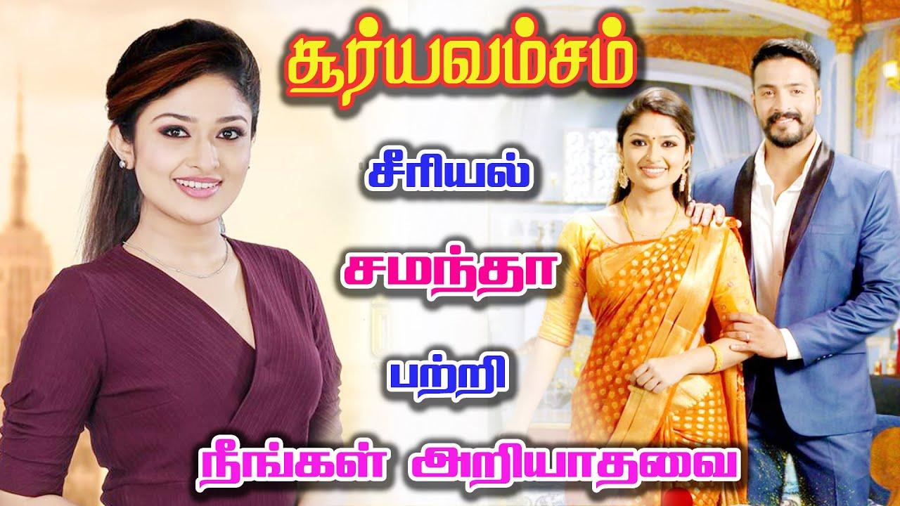 சூர்யவம்சம் சீரியல் சமந்தா?   Suryavamsam serial heroine Samantha Biography   Actress Nikitha Rajesh