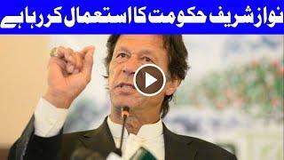 نواز باستخدام PML-N لخلق شرخ بين المؤسسات - عمران خان - عناوين - 6 مساء - 6 أكتوبر 2017