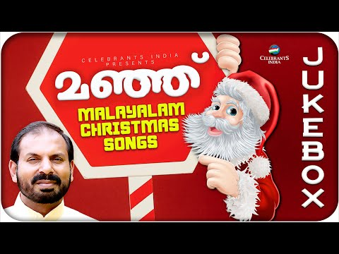 Manje (മഞ്ഞ്) Christmas Songs | Fr Shaji Thumpechirayil's Latest Christmas Album 2016