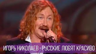 Игорь Николаев - Русские любят красиво