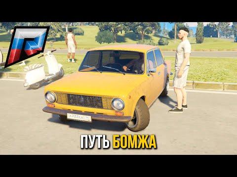 Начало! Путь Бомжа в ГТА 5 КРМП РАДМИР. ГТА 5 Россия. Открытие сервера GTA 5 RUSSIA RADMIR