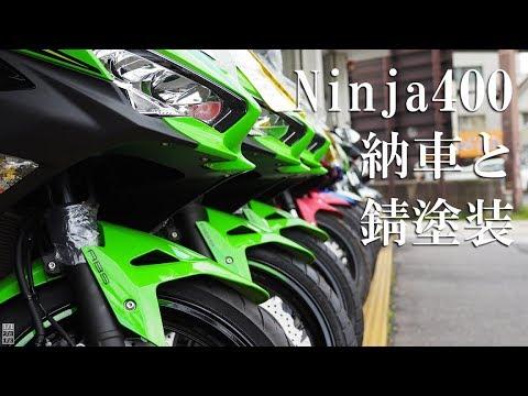 Ninja400納車 と 錆塗装