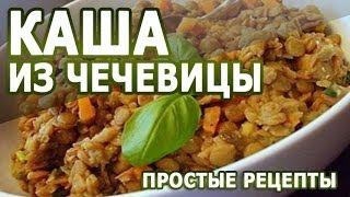 Рецепты блюд. Каша из чечевицы простой рецепт блюда