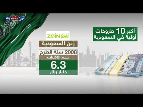 أكبر 10 طروحات أولية في السعودية  - نشر قبل 2 ساعة