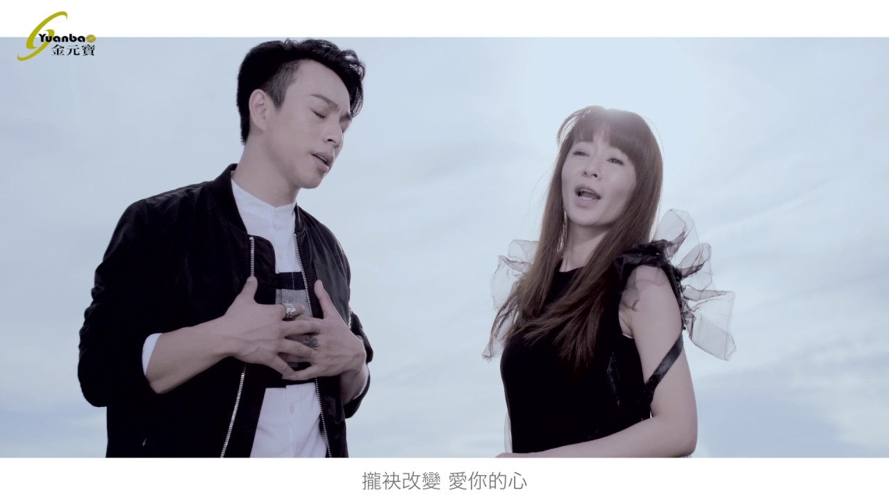 溫瀚龍&王秀琪 千年萬年-官方完整版MV首播