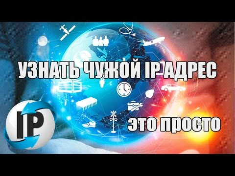 Узнать IP адрес. Определить IP адрес. Проверить IP.
