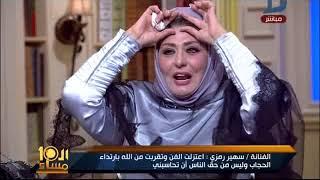 العاشرة مساء| سهير رمزى: انا محتشمة ولست محجبة