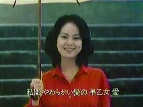 サンシルク やわらかい髪用  CM   1981年 早乙女愛