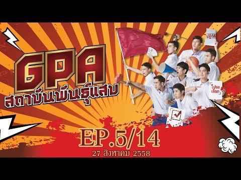 GPA สถาบันพันธุ์แสบ EP.5
