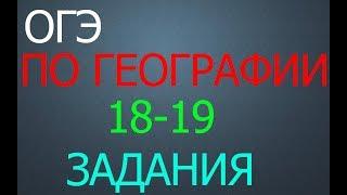 РЕШЕНИЕ ЗАДАНИЙ 18-19 ПО ГЕОГРАФИИ ОГЭ 2018