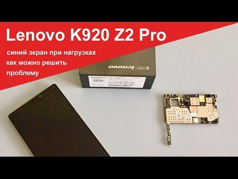 Lenovo K920 Z2 Pro. Частые поломки и их решения. Синий экран.
