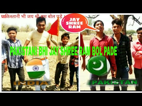 PAKISTANI BHI JAY SHREE RAM BOL PADE | NICKY KUSHWAHA PAHADI BUZURG |FULL FUNNY | 8517819397