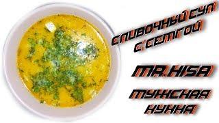 ★  Сливочный суп с сёмгой ★ Мужская кухня ★ вкусно и быстро ★ Mr. Hisa ★ рецепты ★