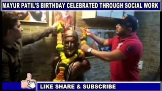 THE DISCOVERY TV NEWS : FORMER CORPORATOR MAYUR PATIL'S BIRTHDAY WAS CELEBRATED THROUGH SOCIAL WORK