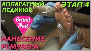 Аппаратный Педикюр Нанесение Ремувера Кератолика Этап 4