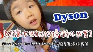 為了讓女兒自己打掃!所以我買了Dyson Digital S…