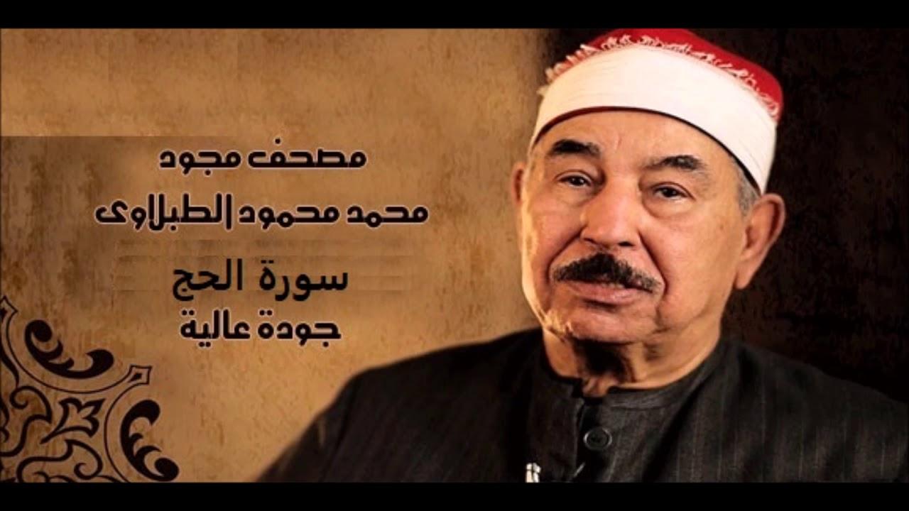 سورة الحج - الشيخ محمد محمود الطبلاوي - مجود - جودة عالية