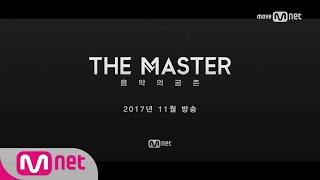 themaster  1st teaser 171110 EP.0