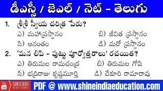 Telugu Model Practice Bits in Telugu Model Paper  DSC,JL,N.E.T Model Practice Bit Bank in Telugu