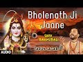 Download Bholenath Ji Jaane I Shiv Bhajan I TARUN SAGAR I Full Audio Song I Shiv Baahubali MP3 song and Music Video