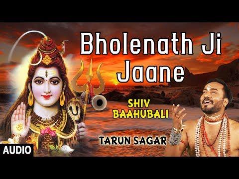 Bholenath Ji Jaane I Shiv Bhajan I TARUN SAGAR I Full Audio Song I Shiv Baahubali